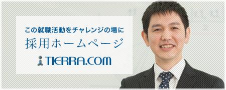 この就職活動をチャレンジの場に採用ホームページ TIERRA.COM